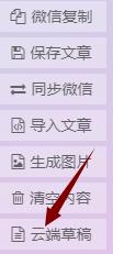 云端草稿.png
