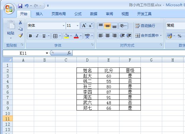 表格截图.png